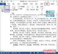 如何设置Word 2013中文档的页边距