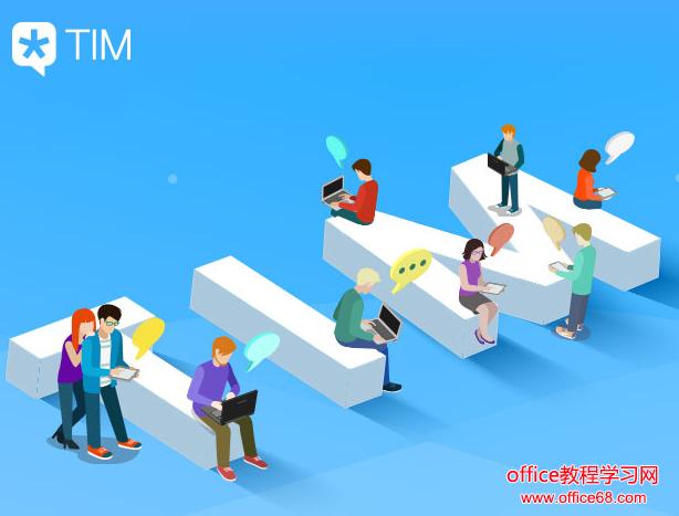 TIM电脑在线是什么意思?如何设置QQ显示tim电脑在线