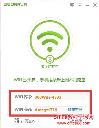 360免费wifi怎么设置