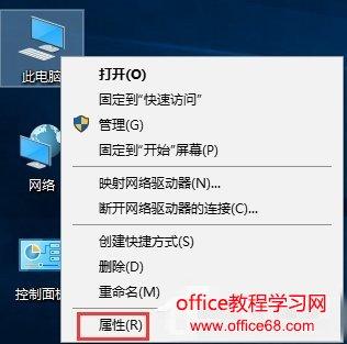 Win10如何关闭UAC账户控制
