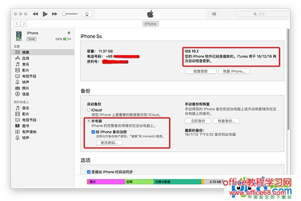 iOS 11降级教程