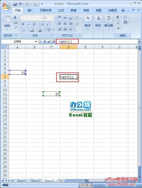 在编辑栏输入求和单元格数值