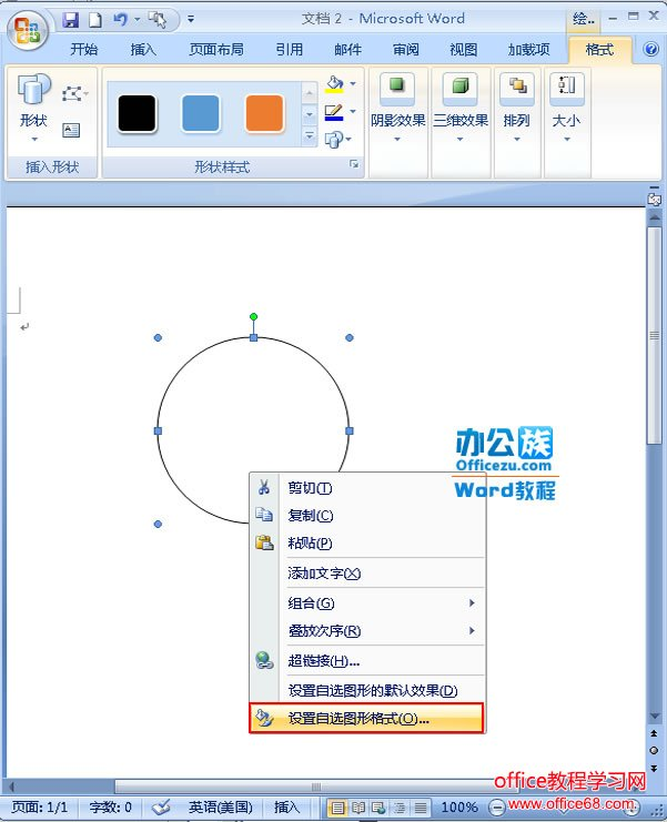 选择设置自选图形格式命令