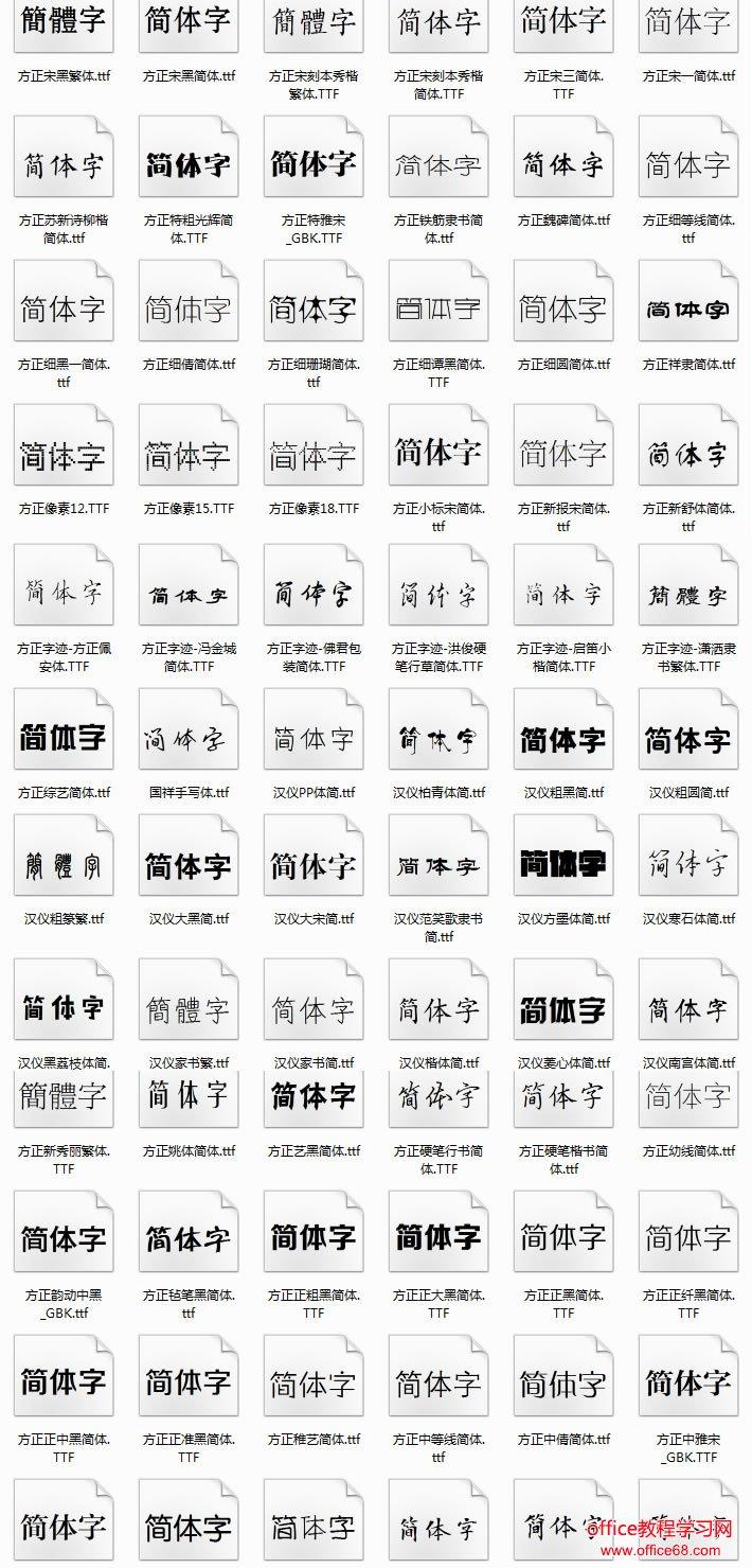 中文字体预览