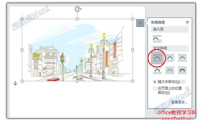 小清新风格模板排版设计:Word分分钟排版