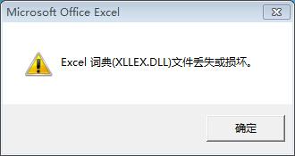 运行Excel2007提示词典(XLLEX.DLL)损坏或缺失解决办法