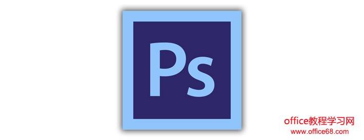 PS处理图片
