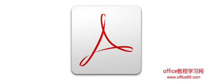 Adobe Acrobat Pro转图片