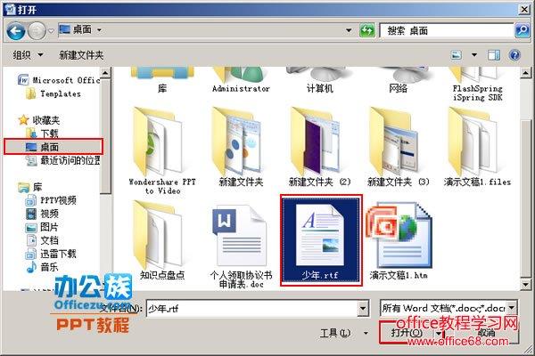 打开rtf文件