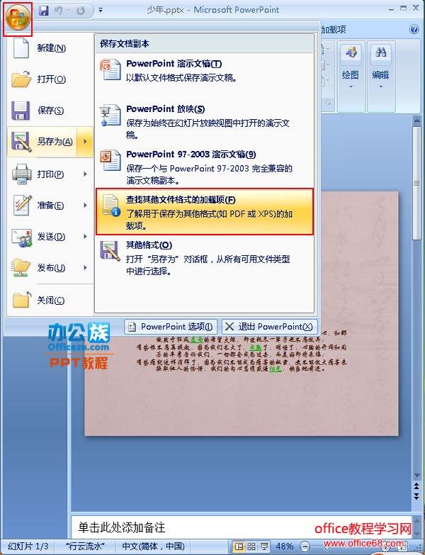 单击查找其他文件格式的加载项命令