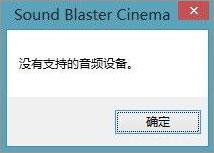 Win10系统下sound blaster cinema提示找不到音频设备怎么办?