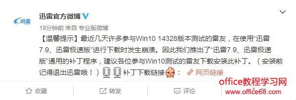 Win10迅雷崩溃 官方解决方案出炉