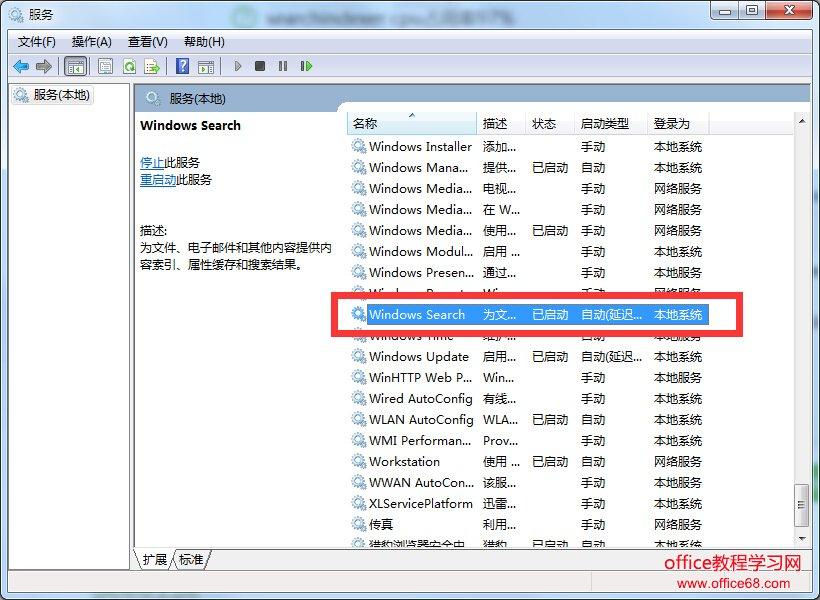 系统服务 Windows Search ,点击查看大图