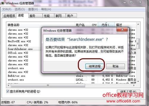 SearchIndexer.exe占用系统资源截图