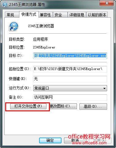 2345浏览器怎么卸载 2345王牌浏览器卸载教程