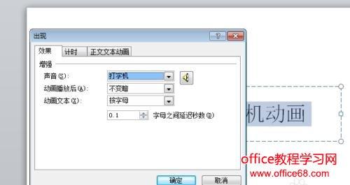 如何在ppt2010中添加打字机动画?