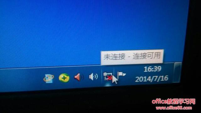 网络连接频繁显示已断开