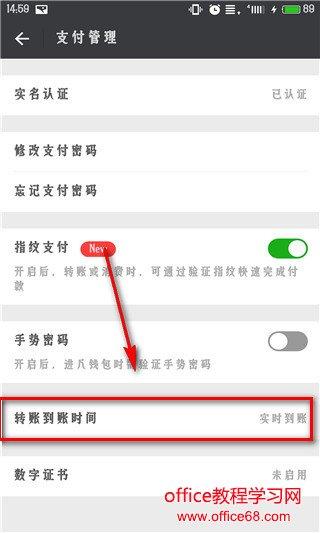 微信延时到账有什么用 微信延时到账怎么设置