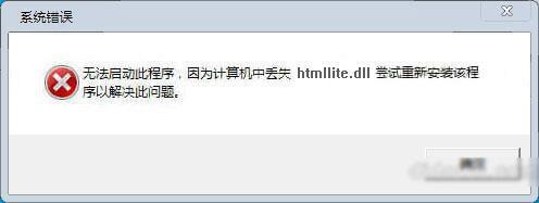htmllite.dll文件