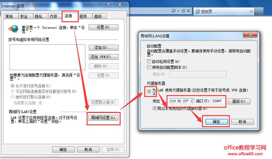 IE设置代理IP