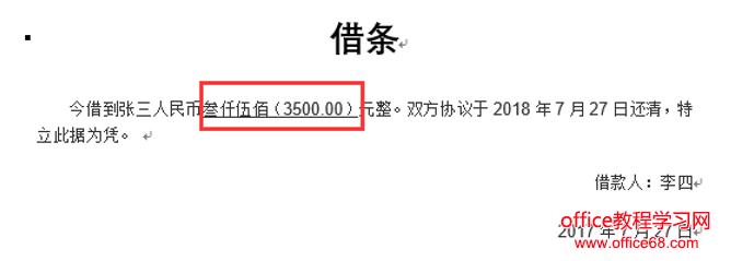 word下划线远离文字调整小技巧