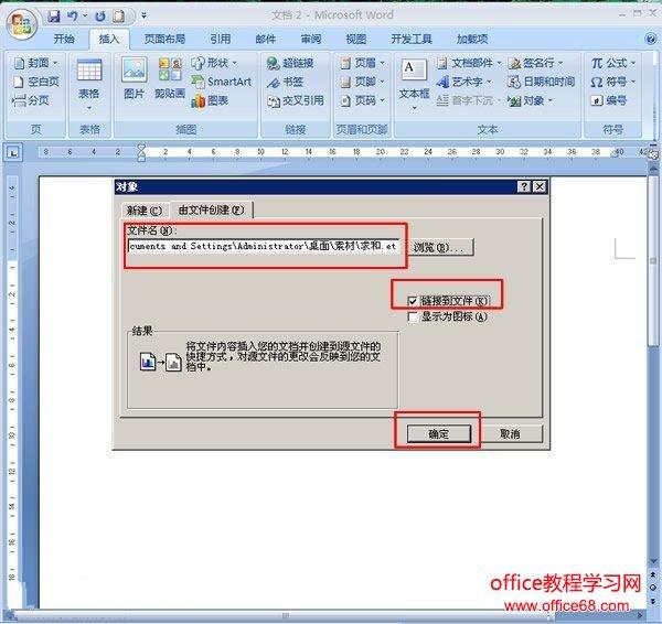 Word中嵌入已有Excel工作表的三种方法