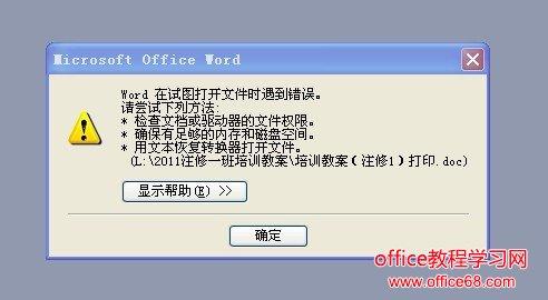 如何挽回受损word文档?