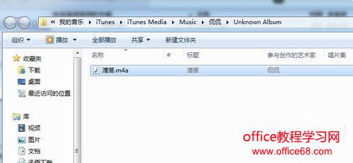 新版iTunes如何设置手机铃声?新版iTunes设置手机铃声的方法 新版iTunes手机铃声设置方法