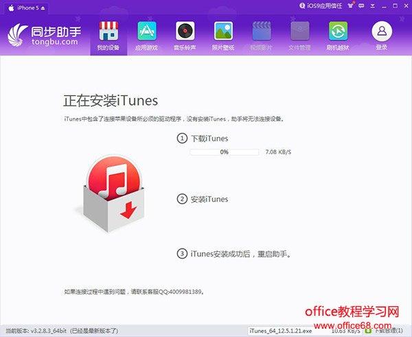 指定的账户已存在——iTunes安装问题?如何解决iTunes指定账户存在问题