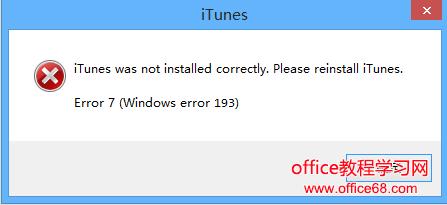 """iTunes安装时出现""""Error7""""提示要怎么办?解决iTunes安装出现""""Error7""""问题"""