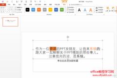 PPT利用形状+色块,使用形状标注文本