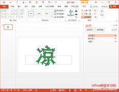PPT利用形状+组合,制作特殊形状修饰内容