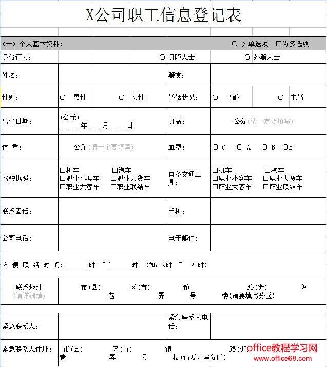 word公司职工信息调查表模板 下载