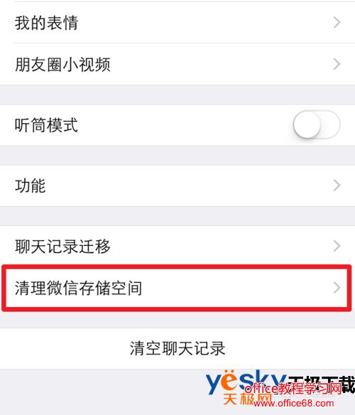iphone微信占内存太大怎么处理?iphone微信占内存太大怎么清理?