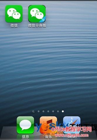 iPhone怎么同时登录两个微信账号?iPhone同时登录两个微信号的方法