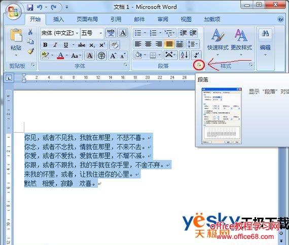 Word2007教程  使用word2007设置行距