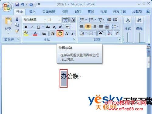 Word2007好用吗  如何使用word2007的带圈字符