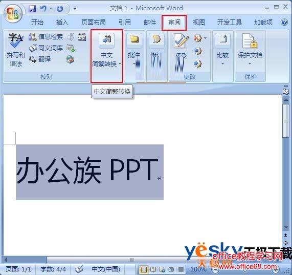 word2007好用吗  如何处理word2007中简繁字体