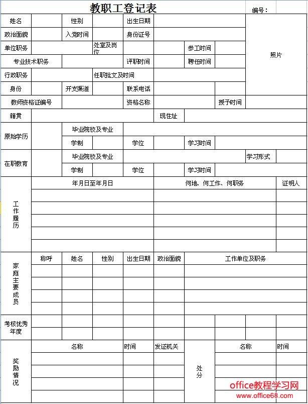 教职工登记表 Excel模板 主要应用于教职工的信息收集和管理