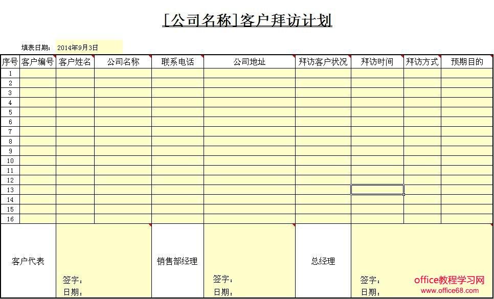 客户拜访计划表 Excel模板 主要应用于客户的拜访计划安排