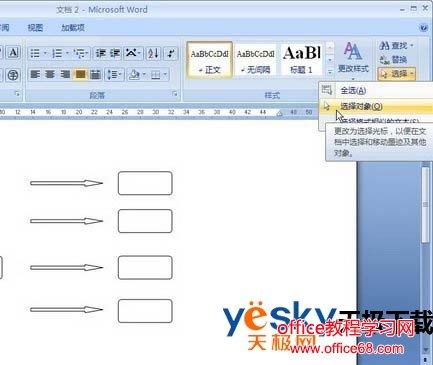 Word2007教程  如何在word2007中设置自选图形对齐