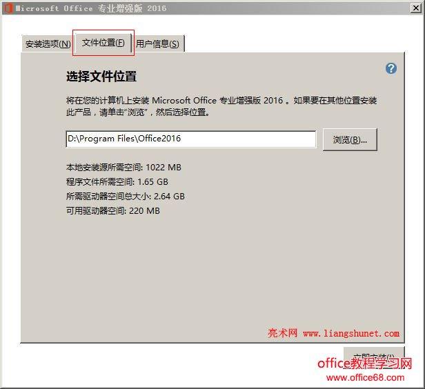 安装 Office 2016 选择安装目录目标文件夹