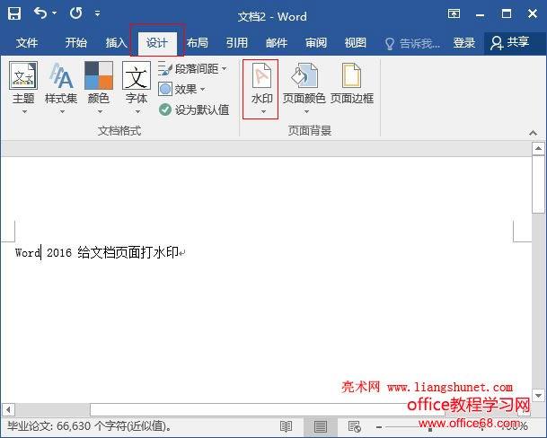 主页 word教程 word2016教程    word 2016 应该如何给文档打水印呢?图片