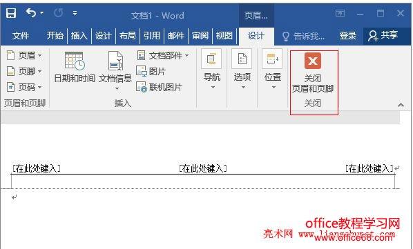 Word 2016 新建的空白页怎么会有页眉页脚