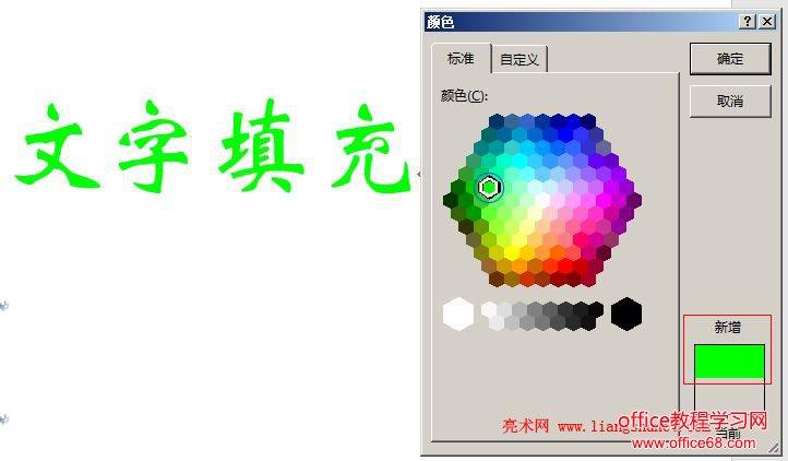 word 2016纯色文字填充 渐变文字填充实现教程图片