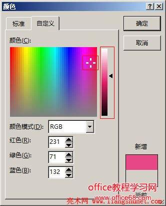 Word 2016 选择色板的颜色
