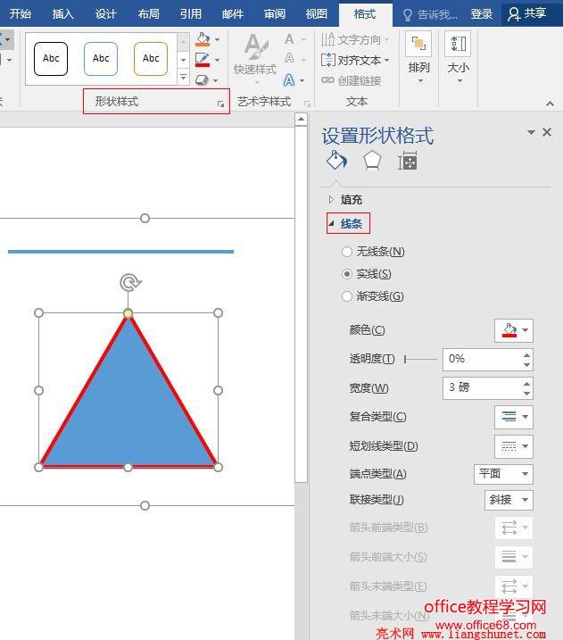 word 2016(实线,虚线,渐变线)线条填充实现教程图片