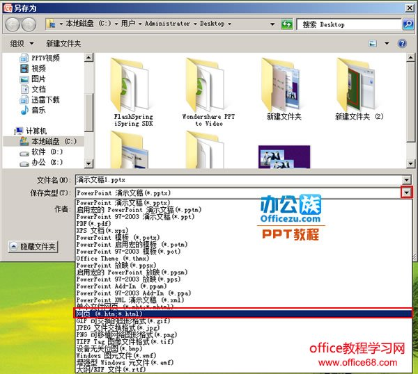 选择网页格式命令