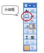 Excel窗体控件【分组框】的运用实例教程