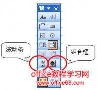Excel窗体控件【滚动条】和【微调项】的运用实例教程